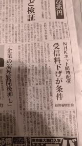 NHK ネット同時配信へ