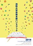 handbook2018