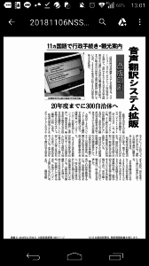 Screenshot_2018-11-14-13-01-17
